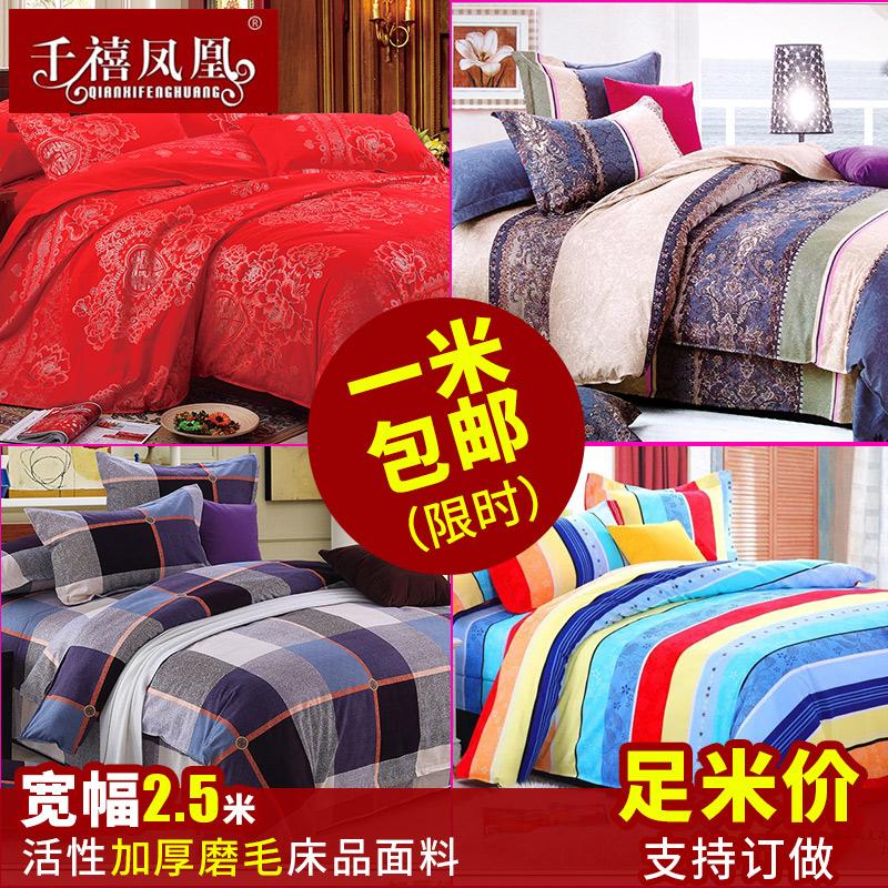 加厚全棉斜紋磨毛布料正品 定做被套床單純棉 2.5米寬幅床品麵料