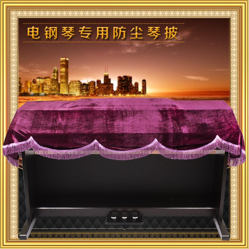 Электричество фортепиано покрытия пылезащитный чехол 88 связь гусли надеть половина надеть чехол для стульев цинь тканевый терри общий больше поста провинции