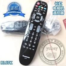 适用原装长虹电视机遥控器RL67K 67DA 67E 67U RP67B 67C 67F 67D