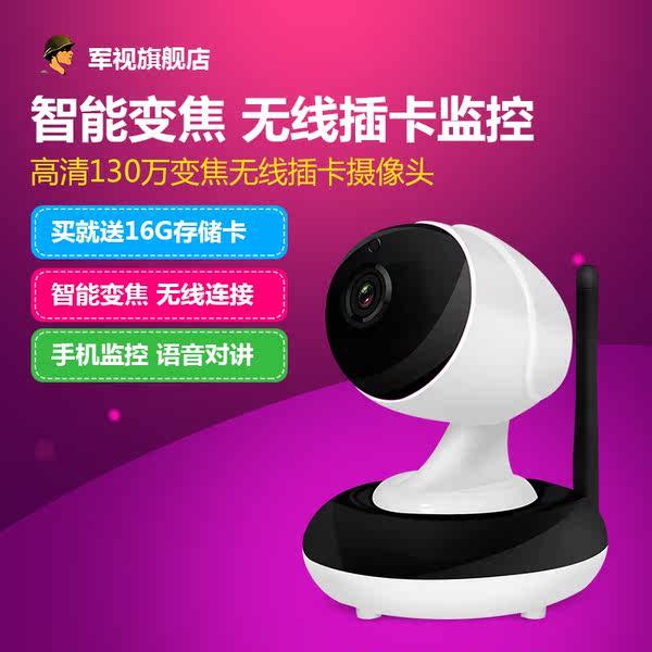 军视无线摄像头 智能wifi手机远程家用变焦网络监控960P高清