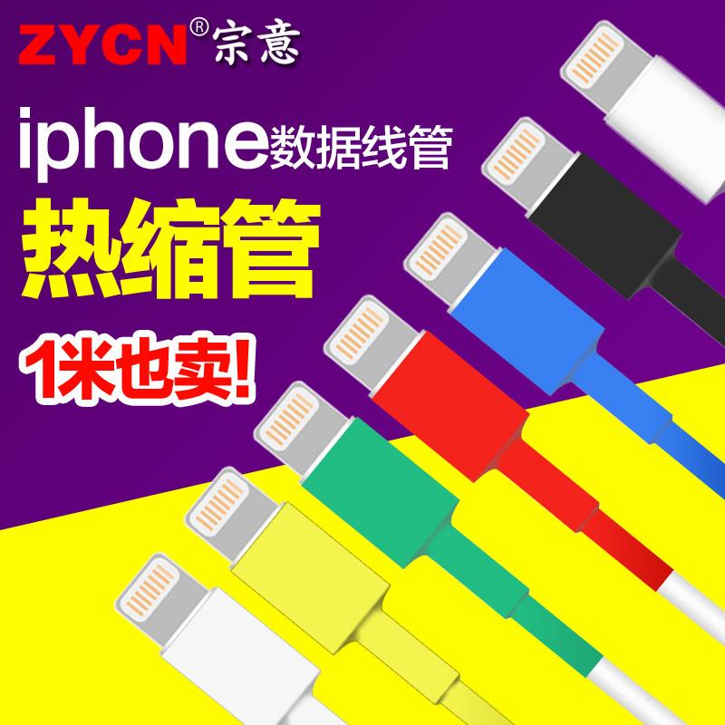 热缩管6mm苹果iphone5/6/6s/ipad数据线保护胶管修复热缩套管