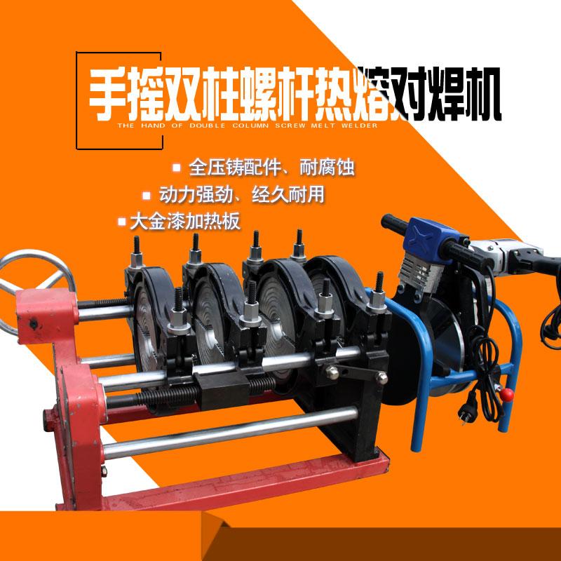 Свет близко 63-160 рука винт тип PE для сварной шов машинально PPR трубка сварной шов стыковка машинально термоплавкий сварка машинально расплав соединитель