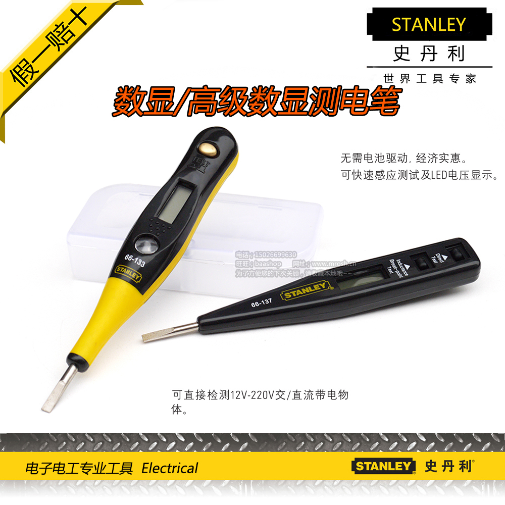 STANLEY STANLEY digital pen 66-137-23 multifunctional test pencil 66-133-23 a price
