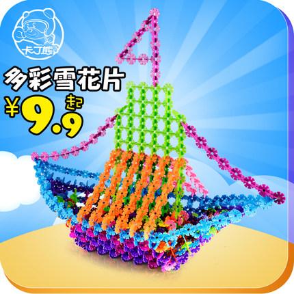 卡丁熊雪花片12色袋装儿童益智玩具
