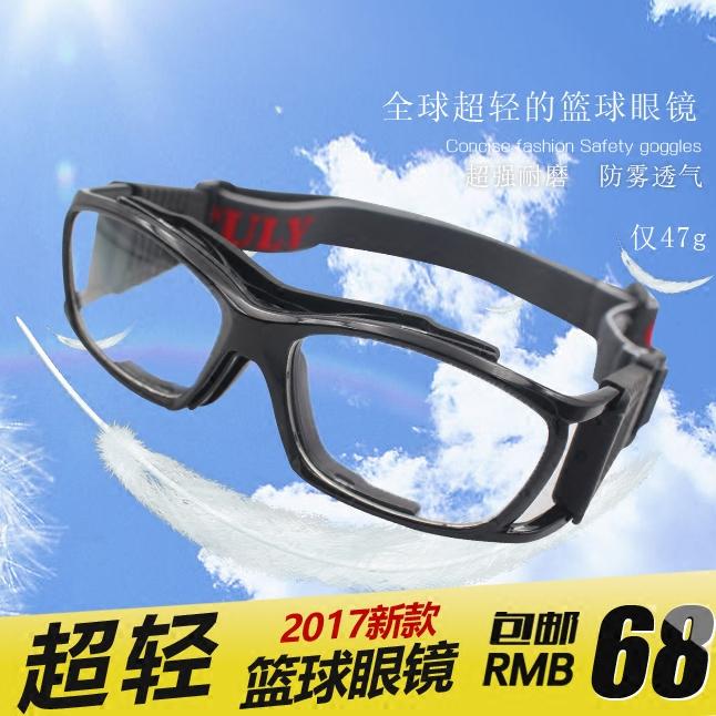 2017超轻打篮球眼镜抗冲击防雾运动眼镜框足球男女护目镜可配近视