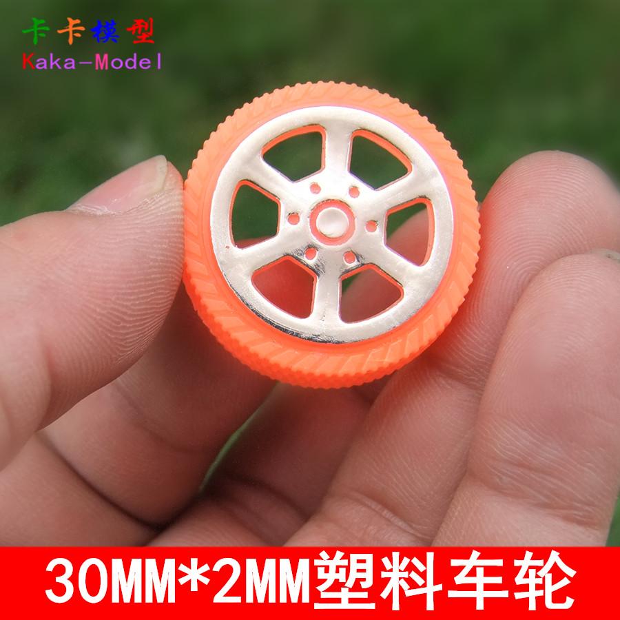 30MM 橙红车轮 细纹塑料小车轮子 玩具车轮 模型配件 DIY手工制作