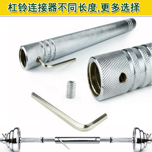 Dumbbell variable weights link rod connector tube safety 10 to 60 cm long optional connecting pipe dumbbell bar to take over