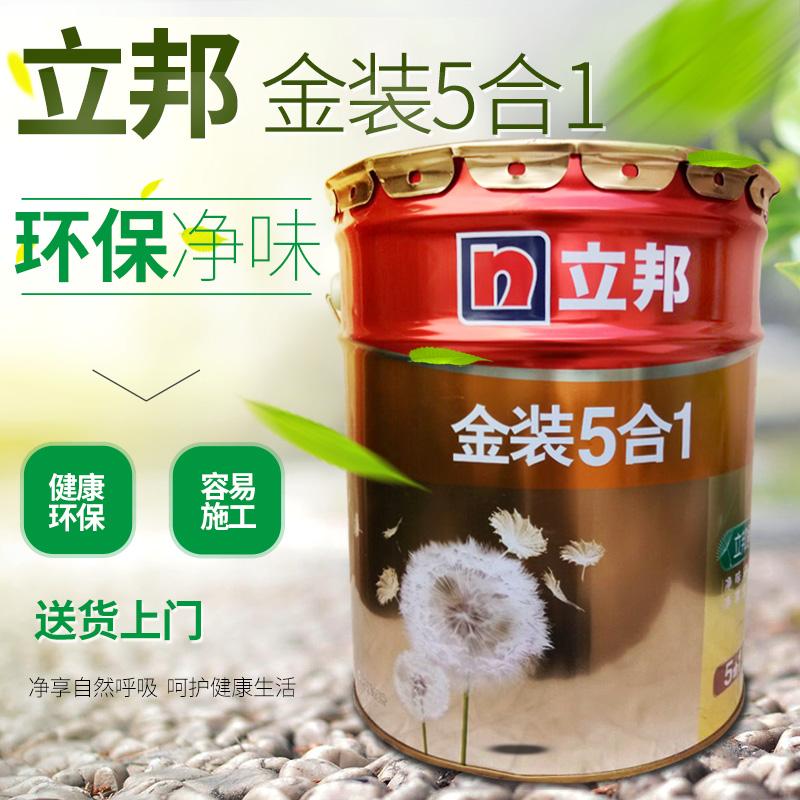 立邦漆金装五合一内墙乳胶漆 净味5合1墙面漆 环保家装涂料5L/18L