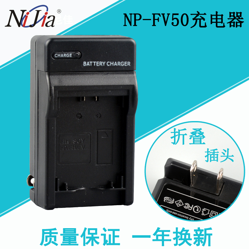 Nijia 索尼HDR-XR550E 350E 150E CX550E 350E NP-FV50电池充电器
