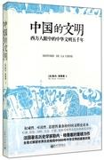 中國的文明(西方人眼中的中華文明五千年) 博庫網