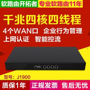 J1900软路由整机4WAN口全千兆酒店企业工控机四核四线程500带机量