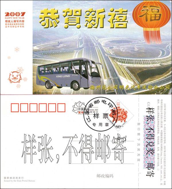 [2007年猪年邮资明信片样张:明光汽车运输分公司/客车、] высокая [速公路]