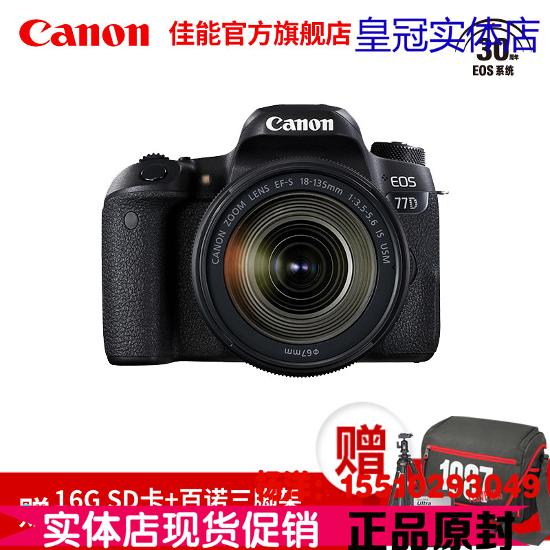Canon/佳能 EOS 77D 套机 EF-S 18-135mm IS USM 国行 新品