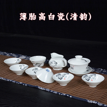 Hot style of pottery and porcelain of a complete set of kung fu tea sets high white porcelain tea tureen fair mug sample tea cup bowl is on sale