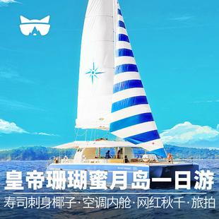 懒猫旅行普吉岛一日游皇帝岛珊瑚蜜月岛浮潜深潜双体帆船泰国旅游