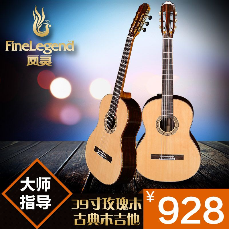 凤灵正品39寸高档玫瑰木面单古典木吉他 FLCG118专业演奏乐器
