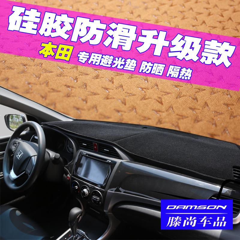 本田飛度雅閣CRV鋒範XR~V思域防曬遮光汽車中控台墊儀表台避光墊