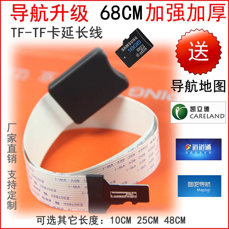 Навигация TF карта продление линии Micro SD tf карта продление линии карта tf карта поворот tf слот продлить устройство
