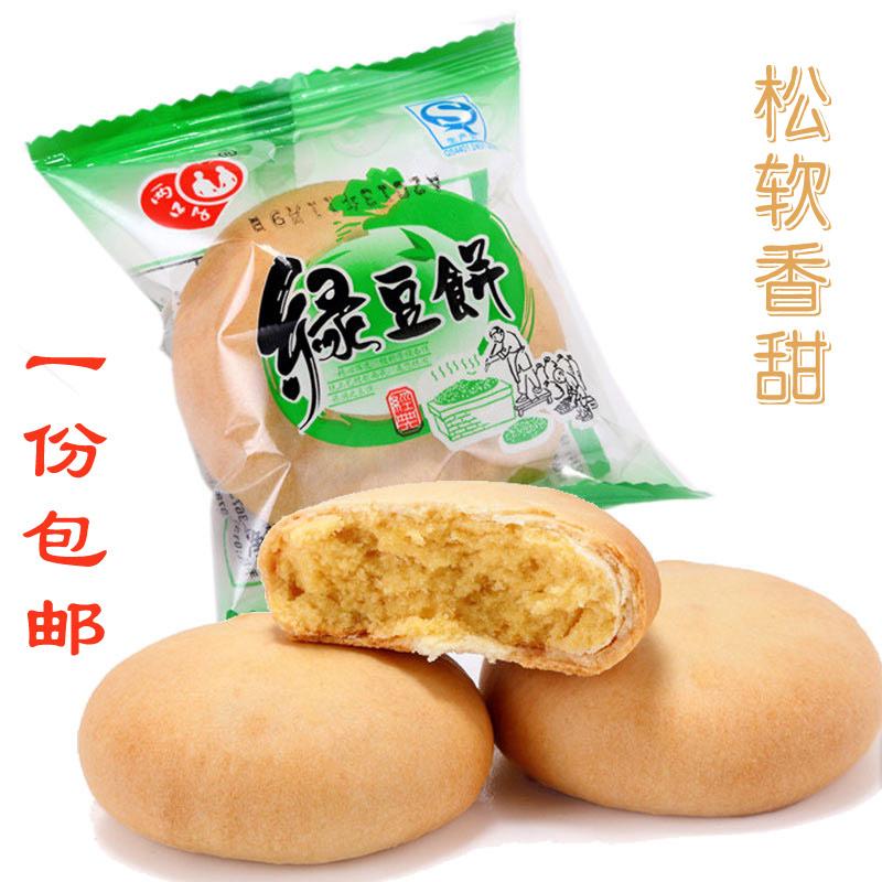 潮汕特產 兩口子紅 綠豆餅1000g 綠豆糕餡餅2斤裝 傳統糕點紅豆餅