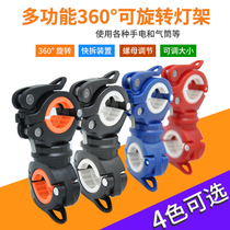 Bicycle lamp frame Strong light flashlight lamp clip charging headlight fixed bracket handlebar extended bike ride equipment