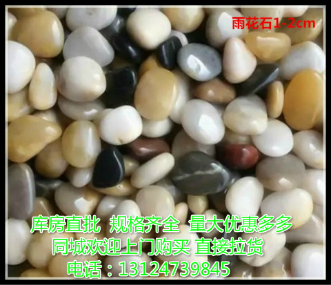 Natural Nanjing boutique Yuhua stone pebble original stone fish tank flowerpot garden decoration multicolored stone paving color stone