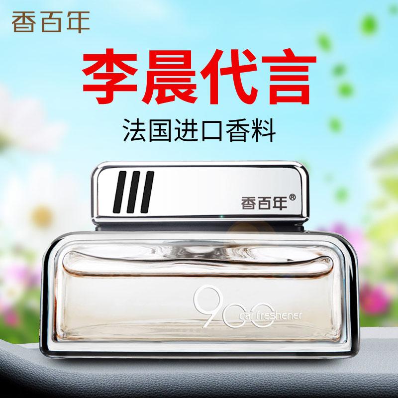香百年800汽车香水大气时尚车载座式香水900男女车用香水除味摆件