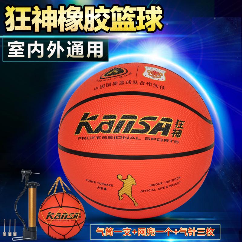 狂神 篮球好不好,篮球哪个牌子好