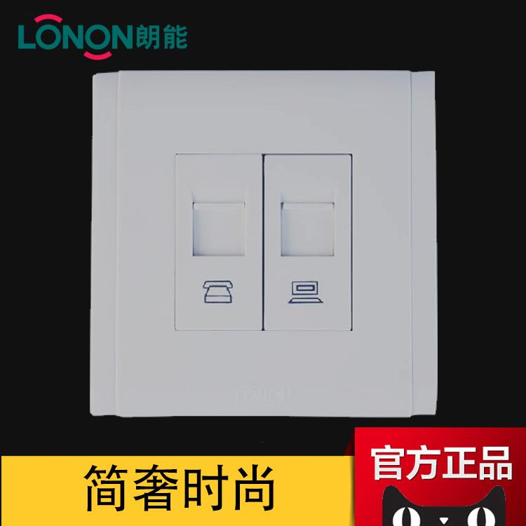 朗能开关插座 朗能NB5B系列 电话+电脑插座 开关面板 正品