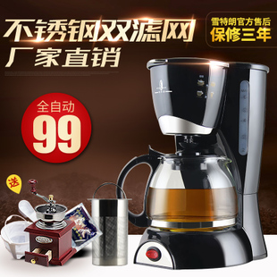 Stelang Snow Bertrand ST 635 household automatic drip coffee maker tea machine American coffee maker