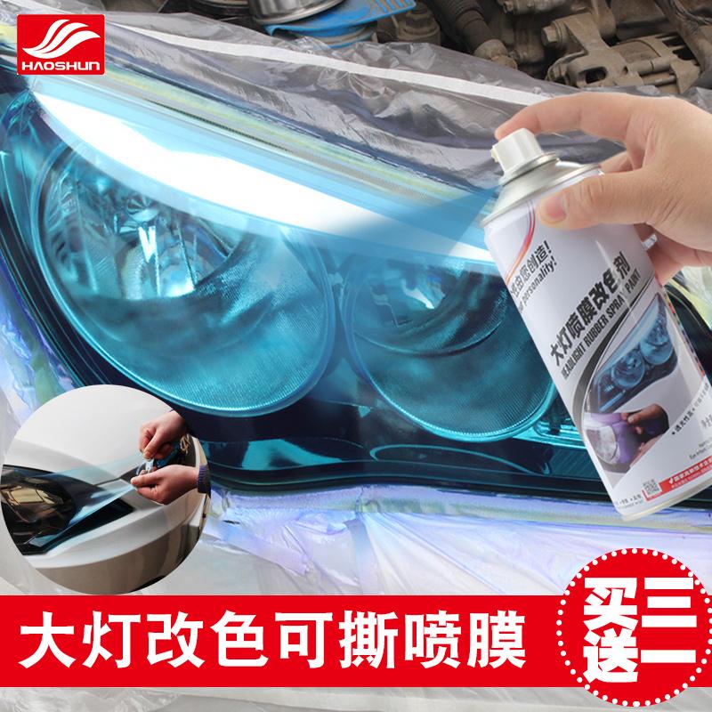 Автомобиль задний фонарь мембрана почерневший изменение цветной фильм фара использование прозрачность мембрана фары фольга может рвать окраска распылением спрей мембрана ремонт наклейки