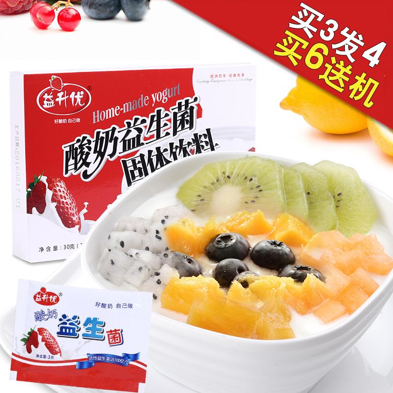 益升優酸奶益生菌3g^~10袋家庭自製酸奶粉乳酸菌種益升優發酵菌粉