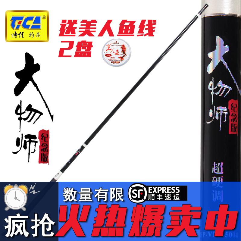 迪佳魚竿大物師魚竿 4.5米台釣竿手竿 版碳素超硬超輕釣魚竿