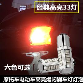 摩托车刹车灯爆闪led尾灯踏板改装彩灯装饰LED电动车高亮灯泡爆闪图片