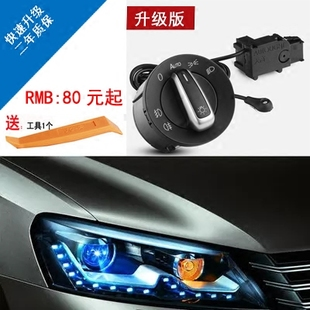 Automatic headlights VW Tiguan Magotan Sagitar Touran Scirocco Golf 6 CC automatic sensor headlight conversion