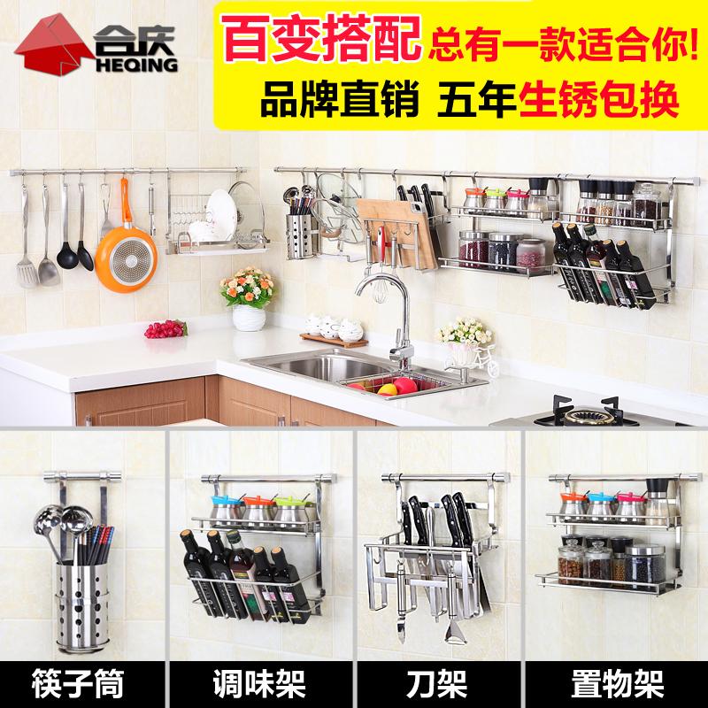 合慶不鏽鋼廚房置物架 壁掛 調味架多能收納架掛件刀架鍋蓋架掛桿