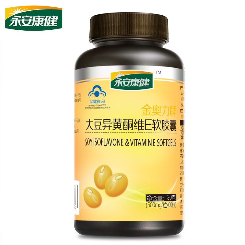 永安康健大豆异黄酮维E软胶囊60粒女更年期保健品可搭孕酮雌激素