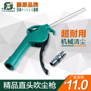Fujiwara blow gun pistols Blow Gun Airsoft air gun dust gun with high pressure gas nozzle does not leak