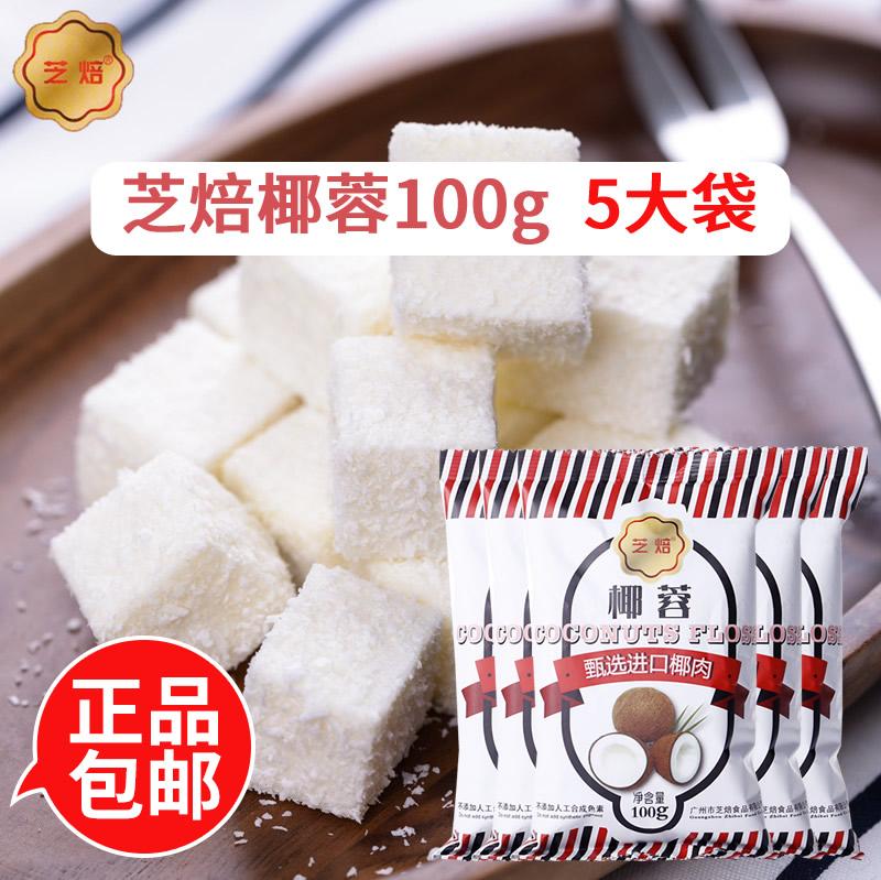 芝焙椰蓉椰丝椰蓉粉面包蛋糕饼干月饼装饰 diy椰丝球烘焙原料 5袋