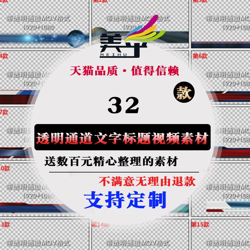 32组美乎带透明通道动态字幕条新闻影视栏目包装文字标题视频素材-视频素材-sucai.tv