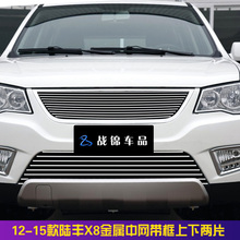 China open war kam lufeng X5 by 8 special modified metal Face before the intake grille components decorative light