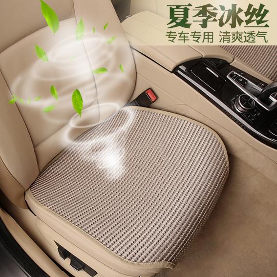 专用于大众丰田福特路虎jeep汽车座垫夏季透气冰丝无靠背车垫凉垫