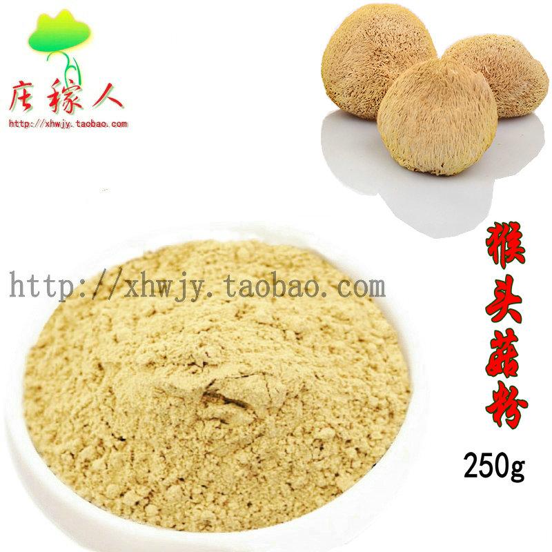 猴头菇粉250g食用菌粉 猴菇养胃粉 饼干原料铝箔袋包装包邮