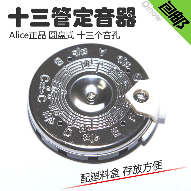 Бесплатная доставка общий C настроить тринадцать трубка фиксированный амортизаторы многофункциональный диск фиксированный звук флейта тюнер фиксированный звук свисток