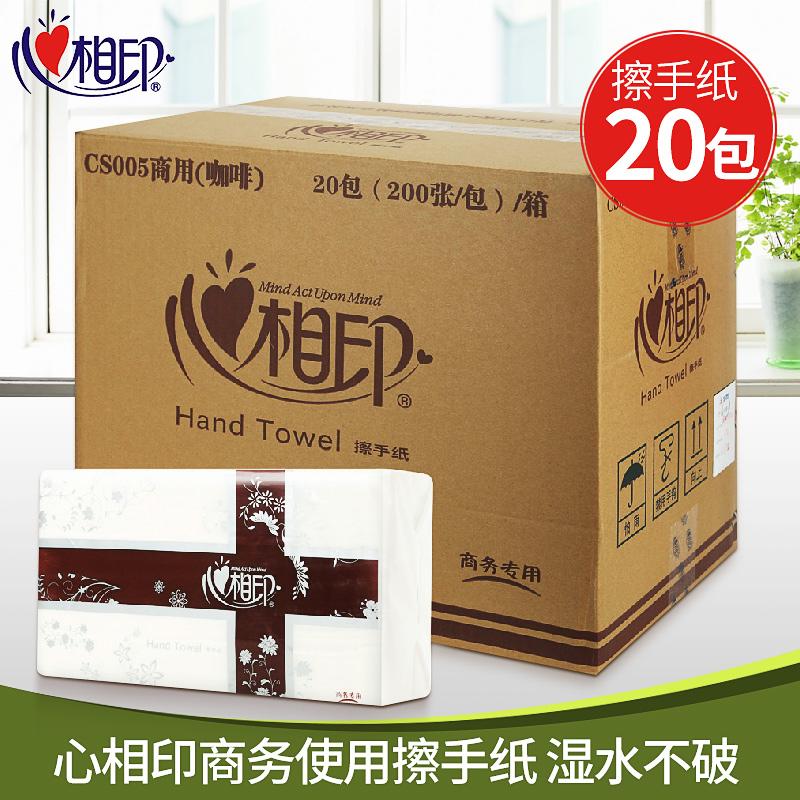 心相印商务擦手纸 咖啡色CS005 200张/包吸水纸  整箱20包