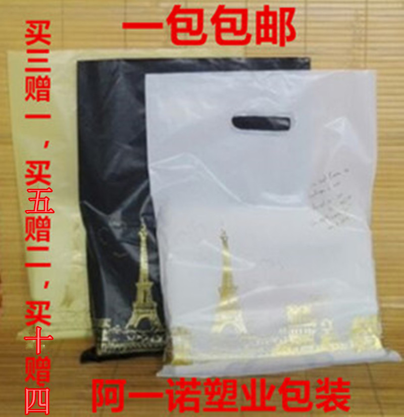 Wholesale mens and womens clothing shopping bags childrens bags gift bags plastic cosmetics bags parcel post large flat mouth bags