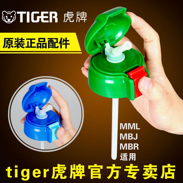 Тигр марка теплая чашка монтаж сопло соломинка качественная оригинальная продукция крышка перстнем тигр карты ребенок термос кружка монтаж