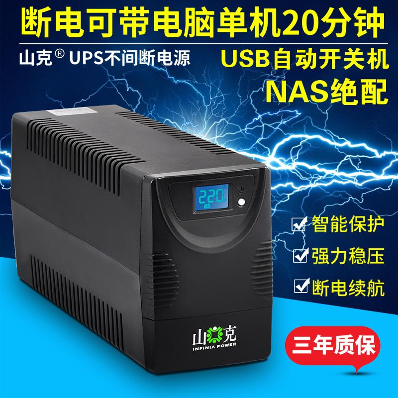 Гора грамм UPS не между отключение электроэнергии источник 360W регуляторы бытовой электрический мозг отключение электроэнергии защитник 20 минута USP резервное питание источник