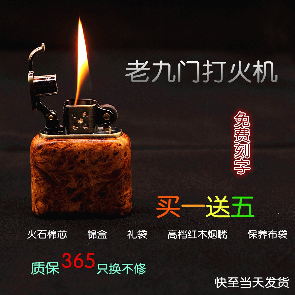 佐罗老九门打火机纯铜煤油木质打火机檀木复古老式打火机免费刻字