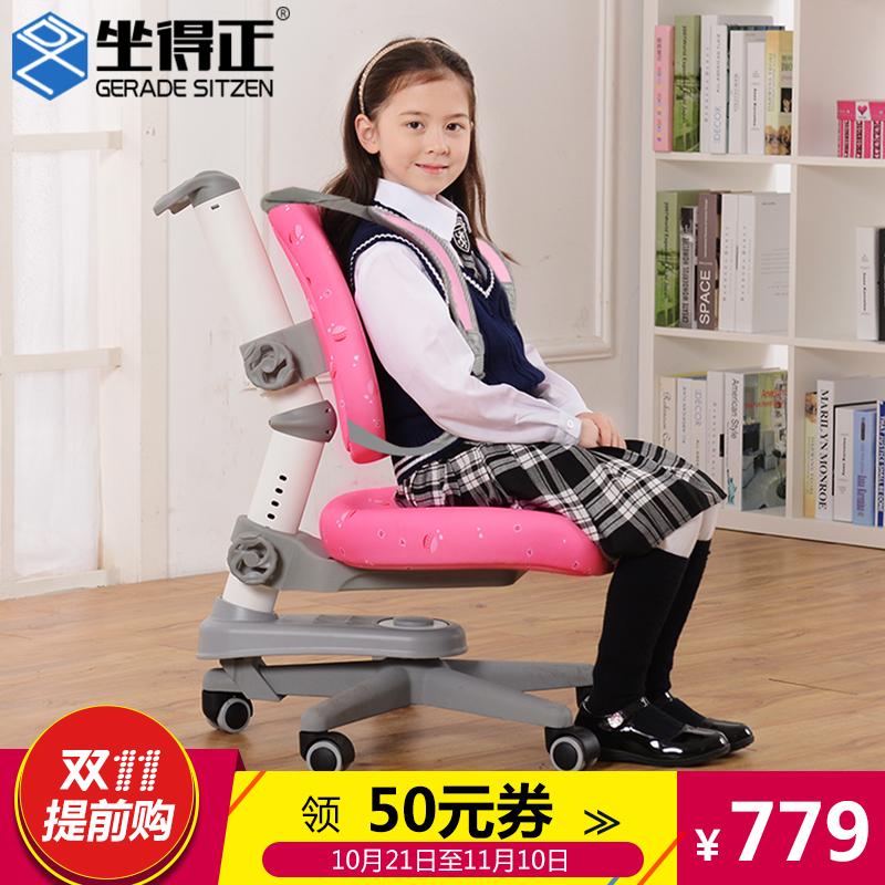 坐得正兒童學習椅 可升降學生椅矯姿椅調節座椅寫字椅 坐姿矯正椅