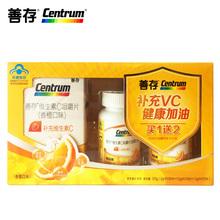 【买1送2】善存维生素C90片礼盒装